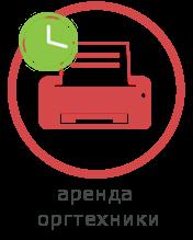 аренда принтеров спб