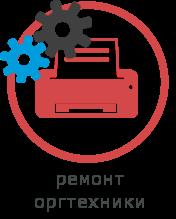 ремонт принтеров спб